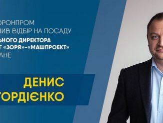 Заря Машпроект, директор