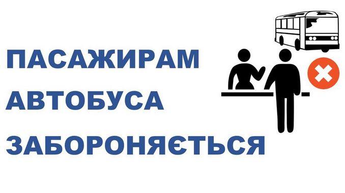 """""""Николаевпасстранс"""", правила, пассажиры"""