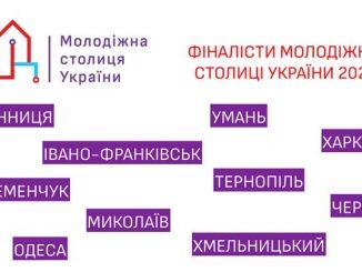 Николаев, Украина, молодежь, столица