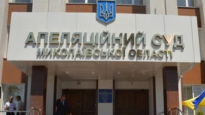 Николаевский апелляционный суд, шпион ФСБ РФ