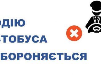 Николаев, Николаевпасстранс, водители, правила