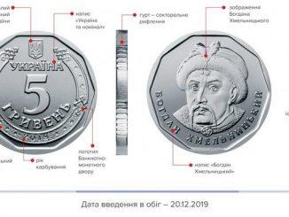 Монеты, 5 грн