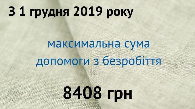 Николаев, пособие, Центр занятости