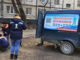 Николаев, Водоканал, должники