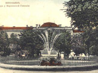 Сквер у Мариинской гимназии