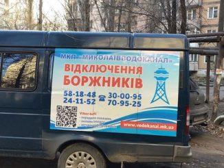 Николаев, водоканал, вода, отключение, должники