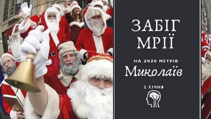 Николаев, спорт, забег, Новый год