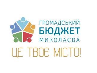 Николаев, общественный бюджет, бюджет, комиссия, депутаты