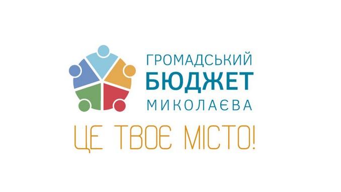 проекты Общественного бюджета-2021, Николаев, общественный бюджет, бюджет, комиссия, депутаты