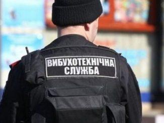 Николаев, полиция, минирование, ГСЧС, скорая помощь