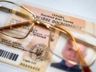 Николаев, Украина, пенсии, ПФУ