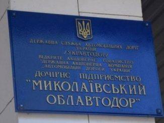 Николаев, автодор, дороги, область