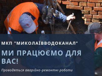 Николаев, Водоканал, вода, отключение, ремонт