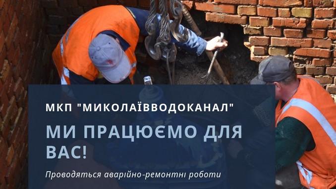 Внимание!, Николаев, Водоканал, вода, отключение, ремонт