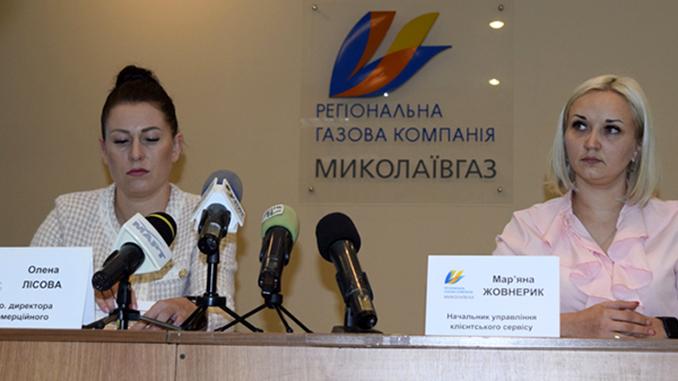Николаевгаз, пресс-конференция