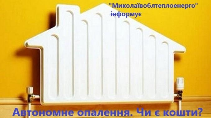 Николаев, тепло, Облтеплоэнерго, отопление, тарифы