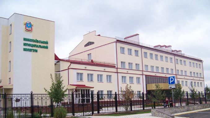 Николаевский муниципальный коллегиум