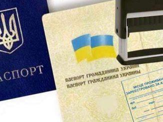 Украина, Дубилет, Кабмин, прописка, регистрация