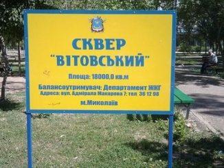 Николаев, новости, сквер, ремонт