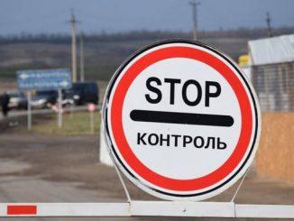 Украина, РФ, загранпаспорт, граница, МВД