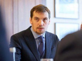 Кабмин, Верховная Рада, Украина, новости, Гончарук