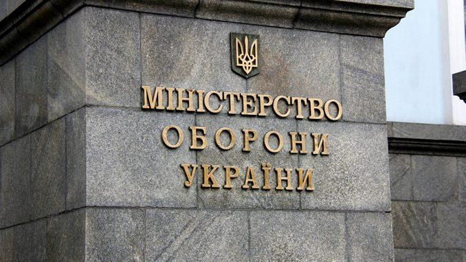 Украина, Минобороны, ВСУ, НАТО