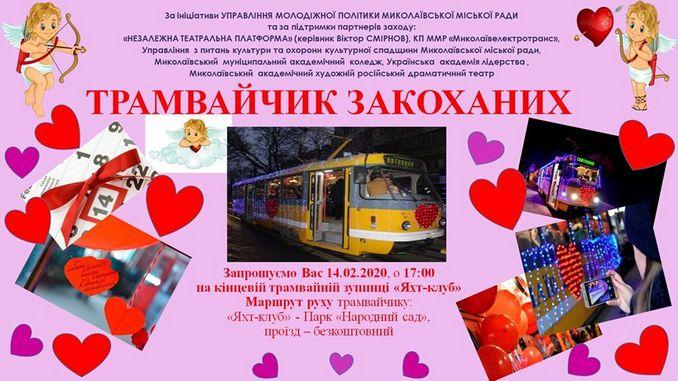 Николаев, День Влюбленных, День Св. Валентина, новости