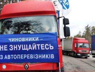 Дальнобойщики протестуют в Киеве