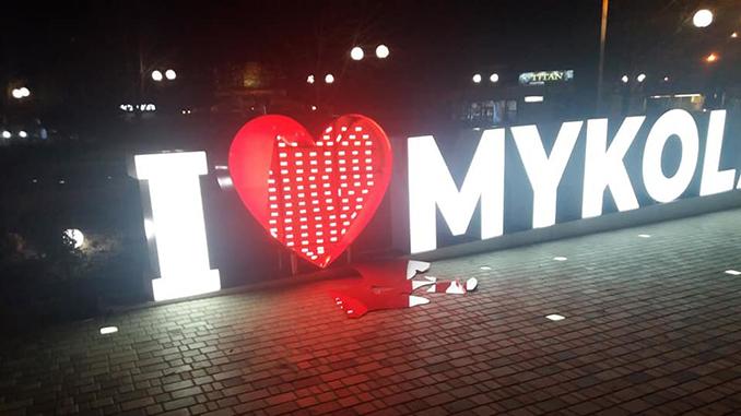 I Love Mykolaiv