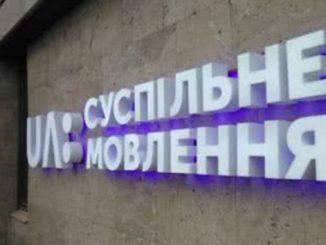 Суспільне, UA:Перший, UA:Миколаїв, арест счетов Суспильного