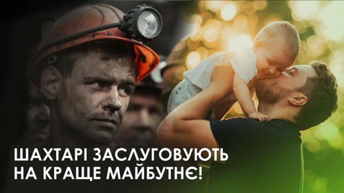 Украина, новости ,шахтеры, шахты, Кабмин, уголь