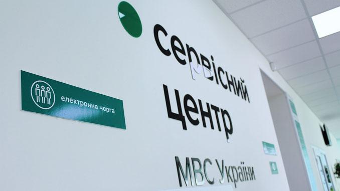 Украина, МВД, Кабмин, региональные сервисные центры, Аваков