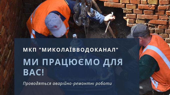Внимание!, Николаев, Водоканал, вода, ремонт,