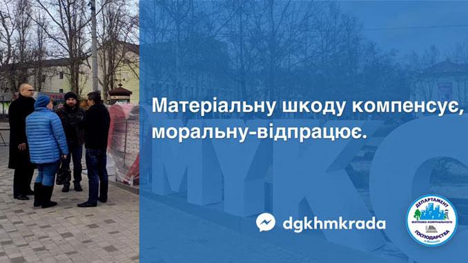 I❤️MYKOLAIV, Николаев, новости, ремонт, вандал, департамент ЖКХ