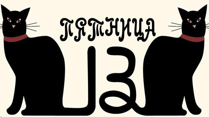 Украина, новости, пятница 13, дата, приметы, суеверие