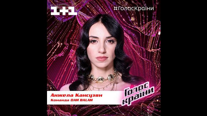 Абхазия, Анжела Кансузян, Голос країни, Коломойский, 1+1