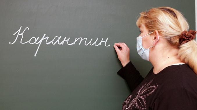 Карантин в школе, грипп, ОРВИ, коронавирус, учитель