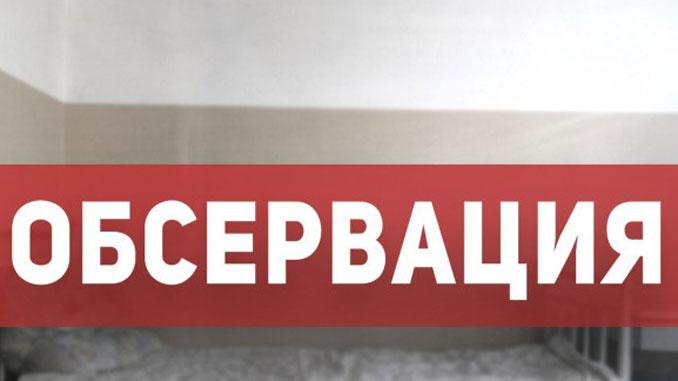 обсервация, карантин, Кабмин, правительство, Украина, новости, коронавирус, здоровье,