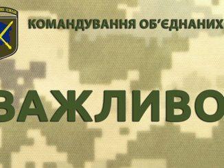 Штаб ООС, Украина, ООС, АТО, штаб, РФ, война, Крым, Донбасс, БМП, ВСУ, ЗСУ