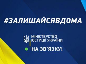 карантин: в Николаеве, Николаев, карантин, Министерство юстиции, ОГА, Никорлаевщина, услуги, веб-портал, Дом юстиции, новости