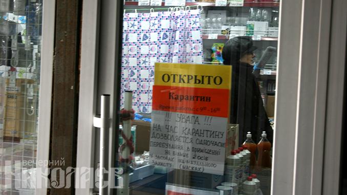 Рынок Юлиана на 3-й Слободской, рынки в Николаеве, карантин в Николаеве