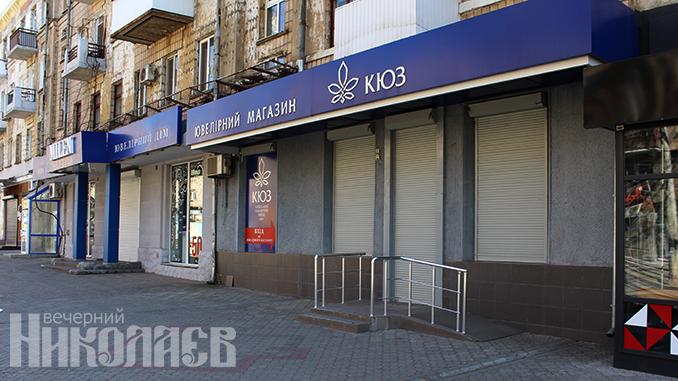 Карантин в Николаеве, КЮЗ, ювелирный магазин