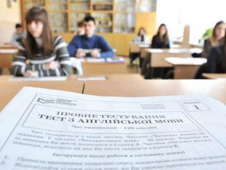 Пробное ВНО, ВНО, карантин, коронавирус, COVID-19, Украина, новости