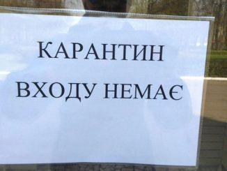 Карантин в Украине, коронавирус, карантин, Украина, новости, пандемия, COVID-19, Кабмин, МОЗ, Шмыгаль, Степанов