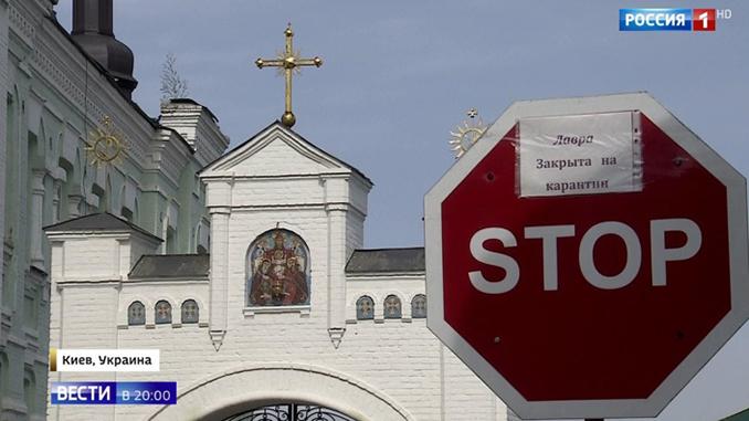 Киево-Печерская Лавра, карантин, коронавирус, РПЦ, церковь, Киев