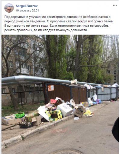 Facebook, стихийная свалка в Николаеве