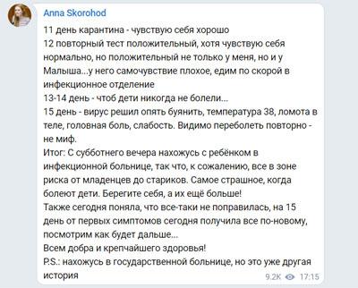 дети, Анна Скороход, коронавирус, карантин, здоровье, новости, пандемия, COVID-19, инфекция, больница