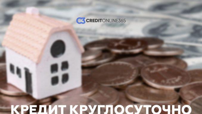 взять кредит деньги онлайн газета