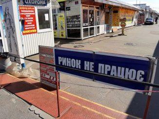Карантин: в Киеве, коронавирус, карантин, COVID-19, пандемия, новости, здоровье, Киев, Украина