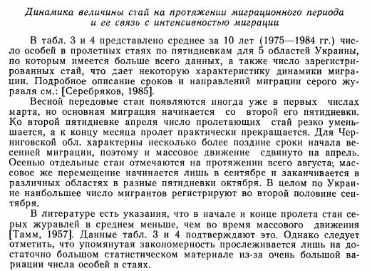 """""""Журавли над Николаевом 9 мая"""" оказались фейком"""